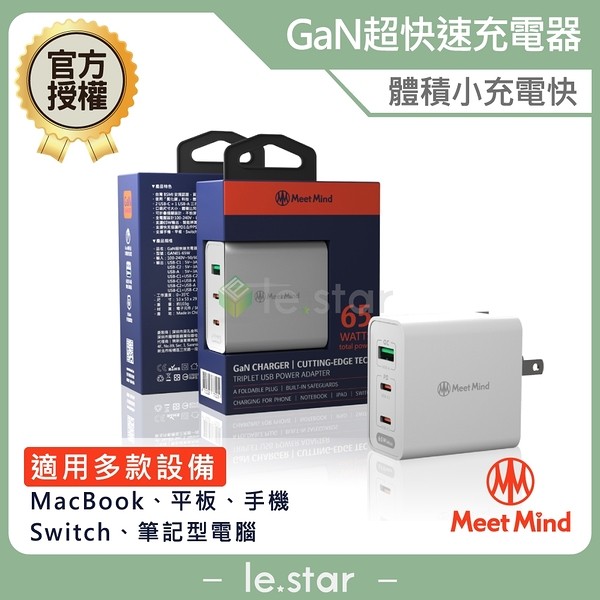 Meet Mind 65W GaN 超快速充電器