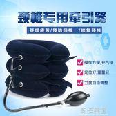 三層充氣式頸椎牽引器家用矯正護頸理療勁椎病頸托頸部治療儀  莉卡嚴選