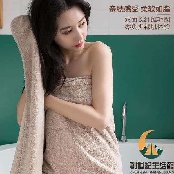 浴巾家用大號吸水速干不掉毛可穿非純棉全棉裹巾毛巾【創世紀生活館】