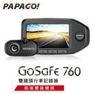 【送16G記憶卡】 PAPAGO! GoSafe 760 前後雙鏡頭行車記錄器 (交通)