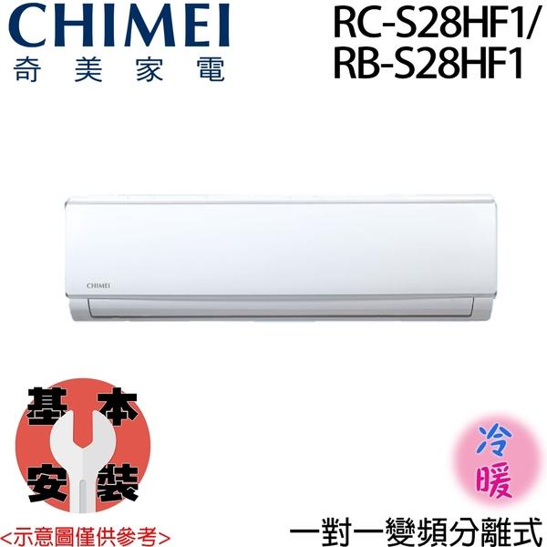 限量【CHIMEI 奇美】極光系列 變頻冷暖一對一分離式冷氣 RB-S28HF1/RC-S28HF1 免運費//送基本安裝