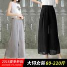 韓國寬褲 100公斤大尺碼闊腿褲女夏垂墜感胖mm黑色九分薄款寬鬆雪紡紗休閒七分