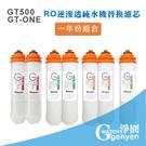 [淨園] GT500 RO逆滲透純水機替...
