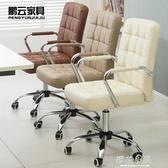 辦公椅 簡約電腦椅家用會議椅職員弓形學生椅宿舍麻將升降旋轉椅子『櫻花小屋』