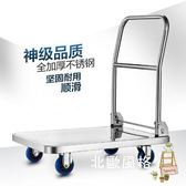 折疊扶手平板車高級不銹鋼加厚底板手推車倉庫搬運酒店行李小推車xw