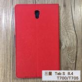 ● 福利品 平板側翻皮套 SAMSUNG Galaxy Tab S 8.4 T700/T705 撞色皮套 可立式 插卡 保護套