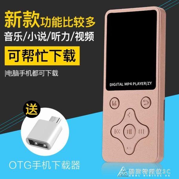 隨身聽 超薄mp4mp3隨身聽學生插卡MP3播放器運動學英語錄音MP4MP5電子書 酷斯特數位3c