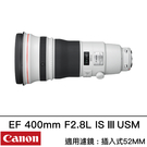 Canon  EF 400mm F2.8L IS III USM 三代400砲 台灣佳能公司貨  德寶光學