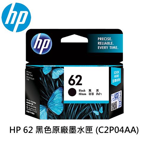 HP 62 黑色原廠墨水匣 (C2P04AA)