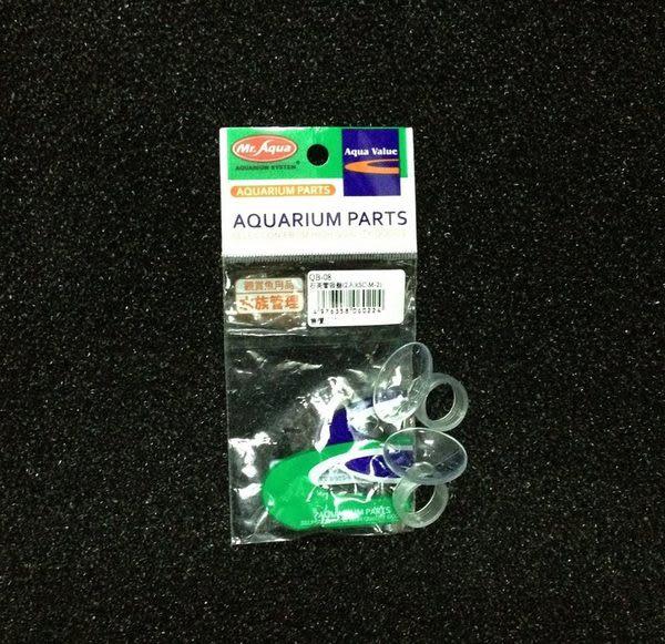 【西高地水族坊】Mr.Aqua代理 日本英光小零件,配件 小吸盤