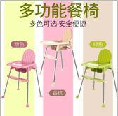寶寶餐椅兒童餐桌椅嬰兒餐椅便攜幼兒座椅小孩多功能BB吃飯餐椅子wy