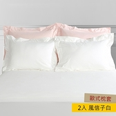 HOLA 托斯卡素色純棉歐式枕套2入風信子白