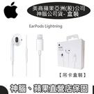 【免運】【神腦公司貨】蘋果 EarPods 原廠耳機 i12、i11、iP7、iP8、Xs Max、XR (Lightning)全省1年保固