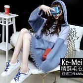 克妹Ke-Mei【AT64540】*精選毛衣488*海洋藍個性破損撞色連帽寬鬆毛衣
