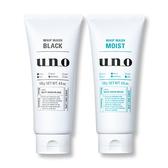 日本 SHISEIDO 資生堂 UNO 新炭洗顏/新潤洗顏 (洗面乳) 130g ◆86小舖◆