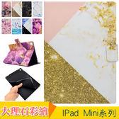 iPad Mini3 Mini2 Mini 平板皮套 平板套 大理石 彩繪皮套 插卡 內軟殼 支架 保護套 平板保護套