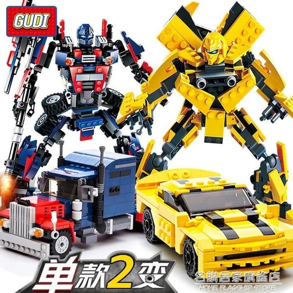 古迪積木男孩益智力拼裝玩具變形機器人組裝金剛兒童拼插汽車拼圖【名購新品】