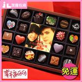 巧克力 幸福分享手工巧克力大禮盒(圖片照片影像相片法式客製化甜點生日蛋糕聖誕節情人節)