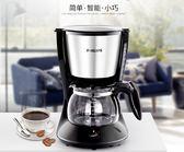 HD7434美式全自動咖啡機家用/商用煮咖啡壺防滴漏  魔法鞋櫃 igo  220v