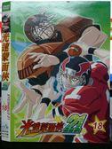 挖寶二手片-X24-141-正版DVD*動畫【光速蒙面俠(18)】-國語發音