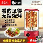 烤盤 家用商用室內無煙自動旋轉烤串機紅外線電燒烤爐可控溫烤肉機吊爐 igo 印象部落