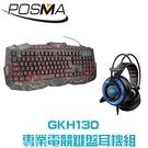 POSMA 專業電競鍵盤耳機組 GKH130