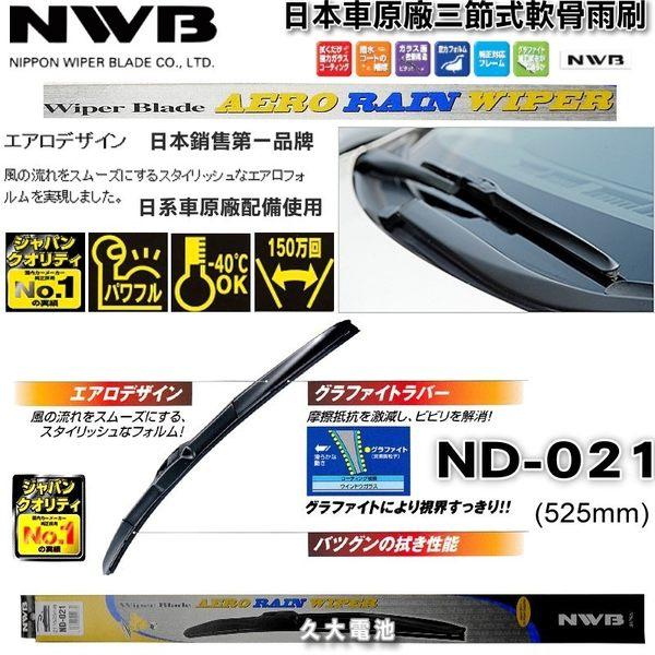 ✚久大電池❚ 日本 NWB 雨刷 ND 21吋 三節式 軟骨雨刷 原廠雨刷 豐田 本田 三菱 日產 馬自達