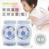 ✿蟲寶寶✿【韓國BeBeLock 】立體特殊透氣設計,安全又舒適!寶寶護膝 - 足球金童(藍色)