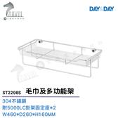 《DAY&DAY》不鏽鋼毛巾及多功能架 ST2298S 衛浴配件精品
