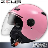 瑞獅 ZEUS 安全帽 23番 ZS-210BC 210BC 素色 粉紅 半罩 3/4罩 內藏墨鏡 雙鏡片 內襯可拆