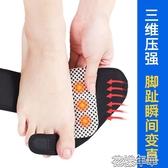 分趾器夜用腳趾矯正器成人大腳骨男女拇指外翻矯形兒童姆外翻糾正 快速出貨