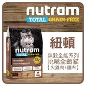 【力奇】Nutram 紐頓 無穀挑嘴全齡貓糧-火雞肉+雞肉5.4kg 不可超取 (A092D12-054)