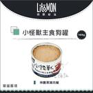 LitoMon怪獸部落[小怪獸1種肉主食狗罐,純黑豬肉,165g,台灣製](單罐)