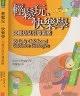 二手書R2YB2009年5月初版一刷《輕鬆玩快樂學 50種幼兒引導策略》Beat
