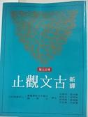 【書寶二手書T7/大學文學_I1M】新譯古文觀止_謝冰瑩