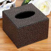 紙巾盒-歐式紙巾盒皮革小方盒餐巾紙盒飯店餐館酒店專用木質盒11*11【全館免運好康八五折】
