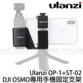 Ulanzi OP-1 + ST-02 DJI OSMO Pocket 口袋雲台專手機固定支架 (免運 開年公司貨) 手機夾+拓展支架