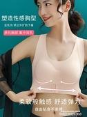 內衣 美背運動內衣女無痕無鋼圈矯正駝背心式聚攏收副乳調整型上托文胸 萊俐亞 交換禮物