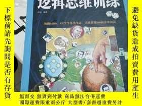 二手書博民逛書店罕見邏輯思維訓練四本一套Y266298 明道 中國華僑出版社 出