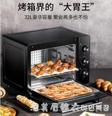 九陽烤箱家用烘焙迷你小型電烤箱多功能全自動蛋糕32升大容量正品 220vNMS漾美眉韓衣