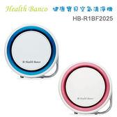 《贈百元7-11禮卷》小漢堡 Health Banco 健康寶貝 空氣清淨機 HB-R1BF2025-粉紅/藍[24期零利率]