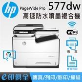 HP PageWide Pro 577dw 高速 防水 多功能事務機