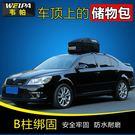 車頂行李箱轎車行李架儲物包置物箱 igo小明同學