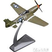 特爾博1:72p-51野馬戰鬥機二戰飛機模型合金軍事成品擺件P-51D 七色堇