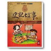 書立得-兒童一定要讀的國學經典:史記故事(上)(漫畫版)