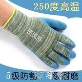 五指防燙耐高溫手套 工業防熱防水耐油薄款耐磨防割防滑靈活隔熱 盯目家