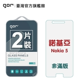 【GOR保護貼】Nokia 5 9H鋼化玻璃保護貼 諾基亞 nokia5 全透明非滿版2片裝 公司貨 現貨
