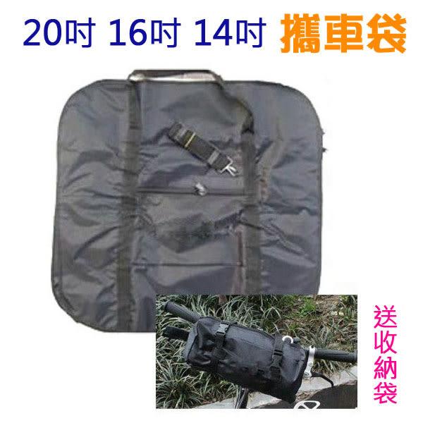 樂達數位 14吋 16吋 20吋 可選 摺疊自行車袋 腳踏車 單車 車袋 攜車袋 背車袋