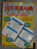 【書寶二手書T9/語言學習_LNC】活用英漢句點_1997年
