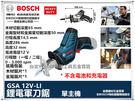 【台北益昌】BOSCH 德國博世 GSA 12V 鋰電軍刀鋸 單主機 10.8V 升級版
